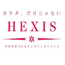 今女性に注目されているオンラインダイエット「ヘクシス」とは