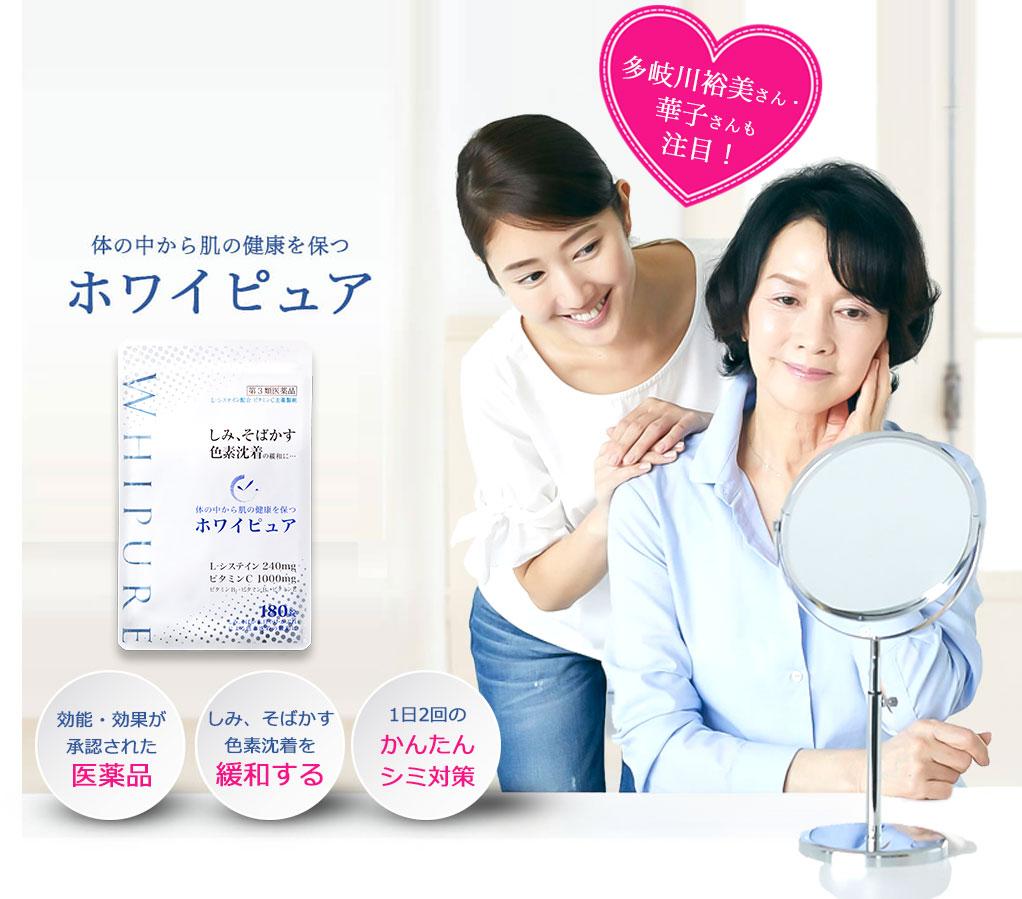 多岐川裕美さん、華子さん親子がイメージモデルの「ホワイピュア」