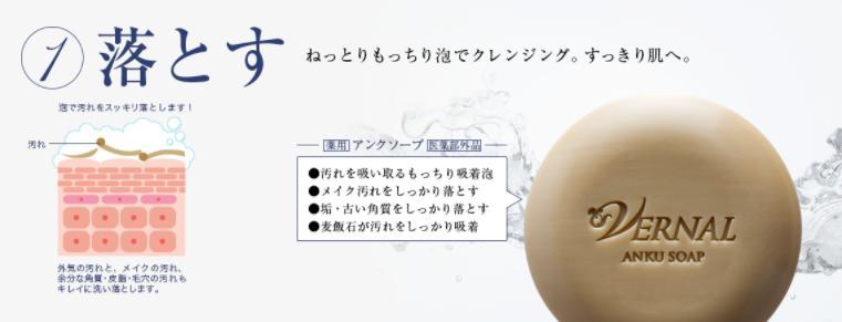 ヴァーナル石鹸